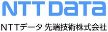 エヌ・ティ・ティ・データ先端技術株式会社