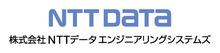 株式会社NTTデータエンジニアリングシステムズ