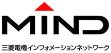 三菱電機インフォメーションネットワーク株式会社