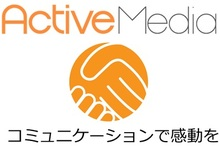 アクティブ・メディア株式会社