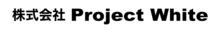 株式会社Project White