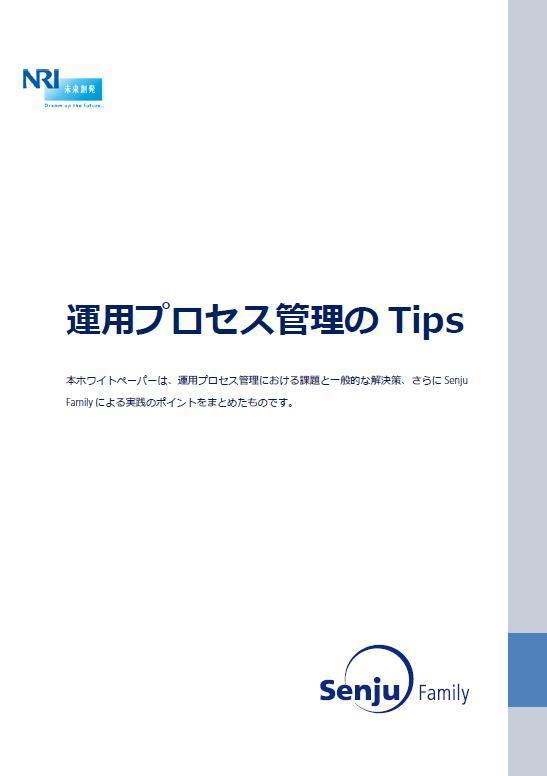 運用プロセス管理のTips