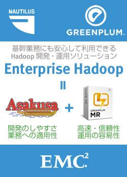 基幹システムのバッチ処理を劇的に高速化するHadoop活用