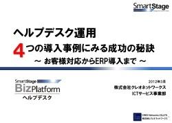 【ヘルプデスク運用】4つの導入事例にみる成功の秘訣~お客様対応からERP導入まで~
