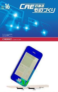 製造業様向け技術情報誌 【CAEのあるものづくり】