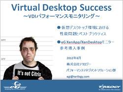仮想デスクトップ環境における性能問題と解決のためのベストプラクティス