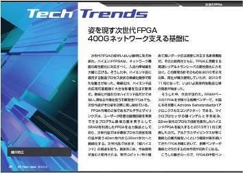 姿を現す次世代FPGA、400Gネットワーク支える基盤に