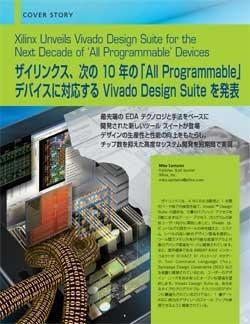 ザイリンクス、次の10年の「All Programmable」デバイスに対応するVivado Design Suiteを発表