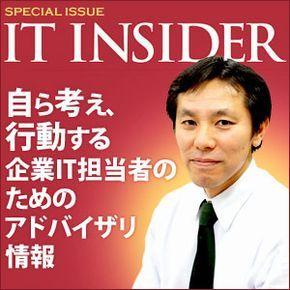 2013年1~2月版 IT INSIDERブリーフィング