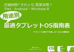 店舗利用? 営業活用? iPad、Android、Windows 8、用途別最適タブレットOS指南表