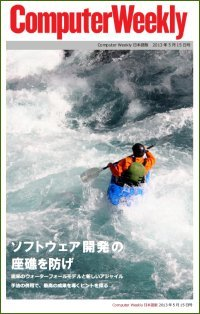 Computer Weekly日本語版 5月15日号:ソフトウェア開発の座礁を防げ
