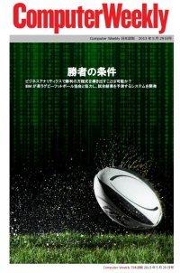 Computer Weekly日本語版 5月29日号:勝者の条件(Kindle版)