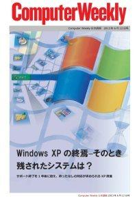 Computer Weekly日本語版 6月12日号:Windows XPの終焉─そのとき残されたシステムは?