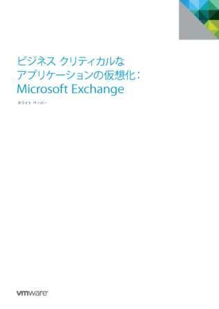 成功事例に学ぶ! ビジネスクリティカルなアプリケーションの仮想化:MS Exchange