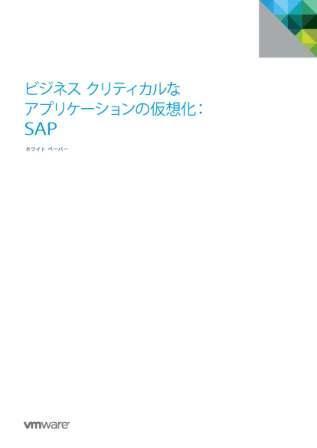 成功事例に学ぶ! ビジネスクリティカルなアプリケーションの仮想化:SAP