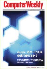 Computer Weekly日本語版 7月10日号:Googleのサービスは企業で使えるか?