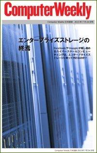 Computer Weekly日本語版 7月24日号:エンタープライズストレージの終焉(Kindle版)