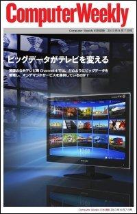 Computer Weekly日本語版 8月7日号:ビッグデータがテレビを変える
