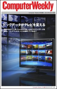 Computer Weekly日本語版 8月7日号:ビッグデータがテレビを変える(Kindle版)