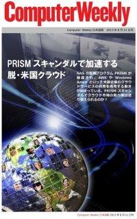 Computer Weekly日本語版 8月21日号:PRISMスキャンダルで加速する脱・米国クラウド