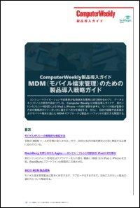 MDM(モバイル端末管理)のための製品導入戦略ガイド