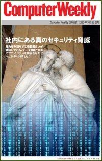 Computer Weekly日本語版 9月11日号:社内にある真のセキュリティ脅威(EPUB版)