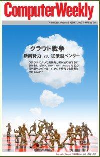 Computer Weekly日本語版 9月25日号:クラウド戦争 新興勢力 vs. 従来型ベンダー(Kindle版)