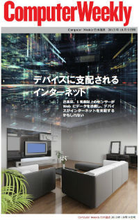 Computer Weekly日本語版 10月9日号:デバイスに支配されるインターネット(EPUB版)