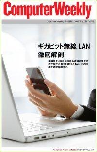Computer Weekly日本語版 10月23日号:ギガビット無線LAN徹底解剖