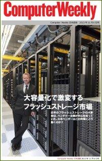 Computer Weekly日本語版 11月6日号:大容量化で激変するフラッシュストレージ市場