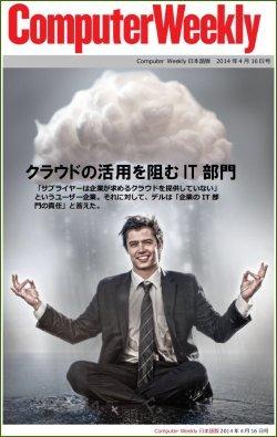 Computer Weekly日本語版 4月16日号:クラウドの活用を阻むIT部門(Kindle版)