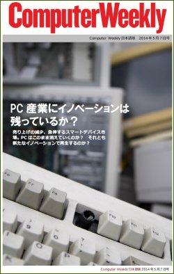 Computer Weekly日本語版 5月7日号:PC産業にイノベーションは残っているか?
