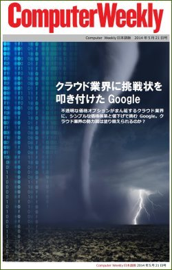 Computer Weekly日本語版 5月21日号:クラウド業界に挑戦状を叩き付けたGoogle(Kindle版)