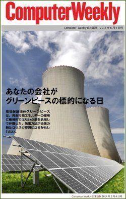 Computer Weekly日本語版 6月4日号:あなたの会社がグリーンピースの標的になる日