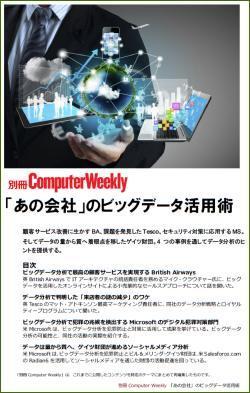 別冊Computer Weekly 「あの会社」のビッグデータ活用術