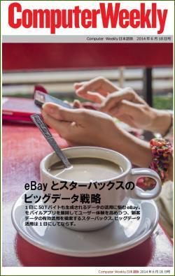 Computer Weekly日本語版 6月18日号:eBayとスターバックスのビッグデータ戦略(Kindle版)