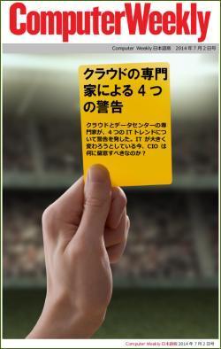 Computer Weekly日本語版 7月2日号:クラウドの専門家による4つの警告(EPUB版)