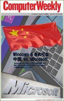 Computer Weekly日本語版 7月16日号:Windows 8をめぐる中国 vs. Microsoft