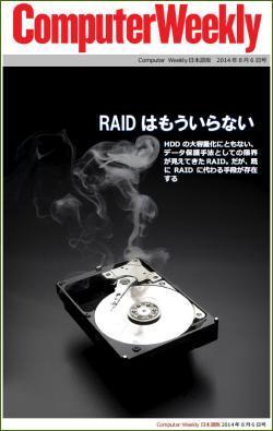 Computer Weekly日本語版 8月6日号:RAIDはもういらない(EPUB版)
