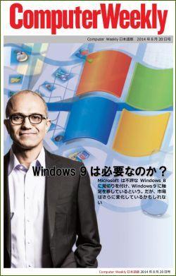 Computer Weekly日本語版 8月20日号:Windows 9は必要なのか?(EPUB版)