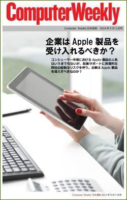 Computer Weekly日本語版 9月3日号:企業はApple製品を受け入れるべきか?