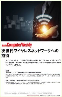 別冊Computer Weekly 次世代ワイヤレスネットワークへの招待