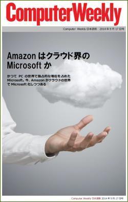 Computer Weekly日本語版 9月17日号:Amazonはクラウド界のMicrosoftか