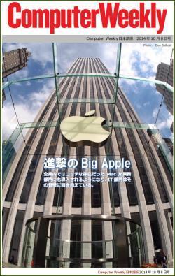 Computer Weekly日本語版 10月8日号:進撃のBig Apple(EPUB版)