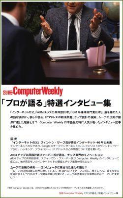 別冊Computer Weekly 「プロが語る」特選インタビュー集