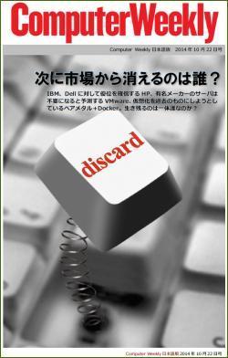 Computer Weekly日本語版 10月22日号:次に市場から消えるのは誰?(Kindle版)