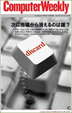 Computer Weekly日本語版 10月22日号:次に市場から消えるのは誰?