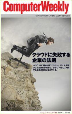 Computer Weekly日本語版 11月5日号:クラウドに失敗する企業の法則