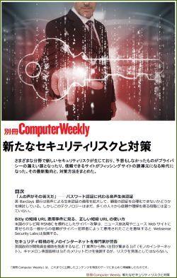 別冊Computer Weekly 新たなセキュリティリスクと対策