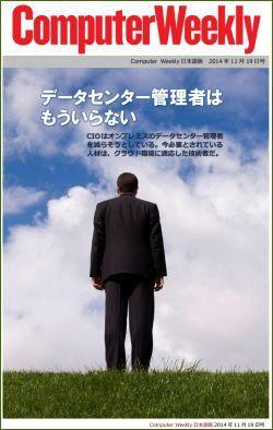 Computer Weekly日本語版 11月19日号:データセンター管理者はもういらない(EPUB版)
